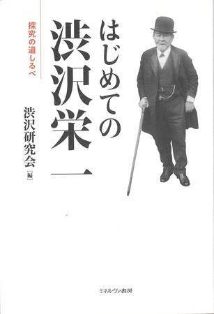 はじめての渋沢栄一 表紙