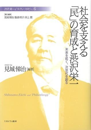 社会を支える「民」の育成と渋沢栄一