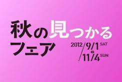 thumbnail-秋のフェアロゴ&日付(横)(1).jpg