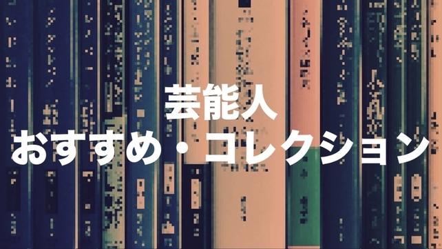 芸能人おすすめ・コレクション