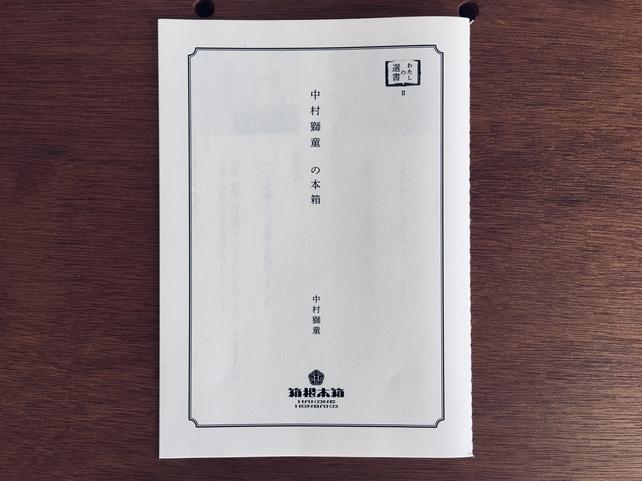 f:id:centuryegg2:20200912182343j:plain
