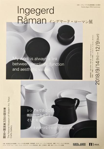 f:id:ceramicsstar:20200620190754j:plain