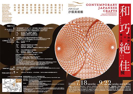 f:id:ceramicsstar:20200803005125j:plain