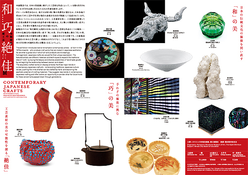 f:id:ceramicsstar:20200803005135j:plain