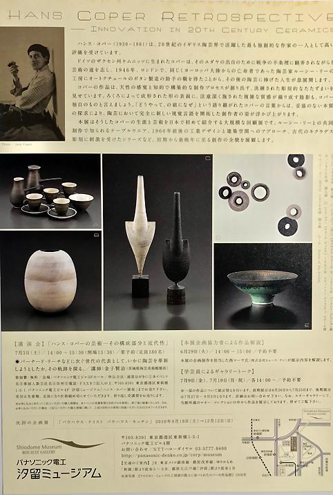 f:id:ceramicsstar:20200906231500j:plain