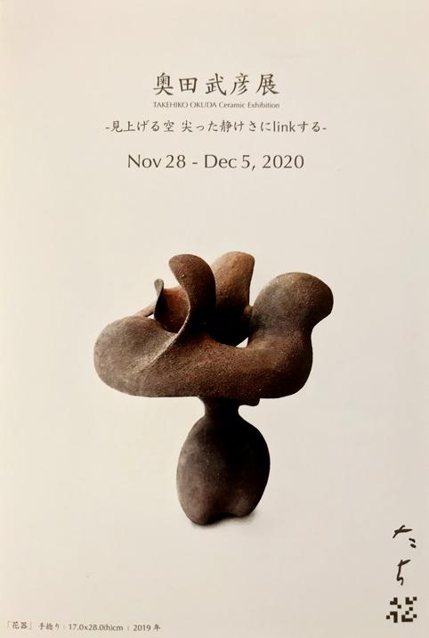 f:id:ceramicsstar:20201206113022j:plain