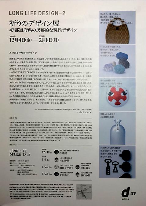 f:id:ceramicsstar:20201213182422j:plain