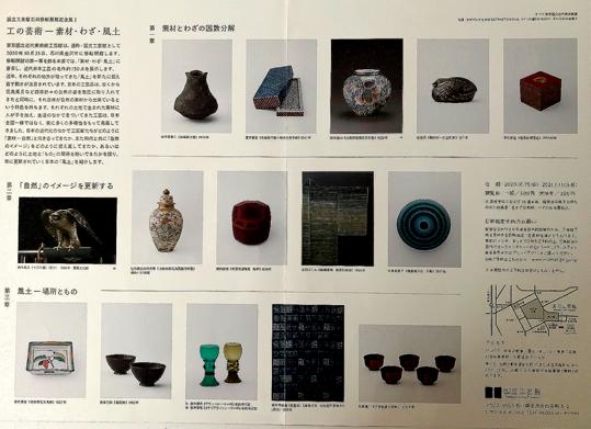 f:id:ceramicsstar:20201229162039j:plain