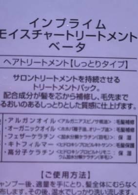 "<img src=""drink.jpg"" alt=""2-2髪質にあうシャンプー選び"">"