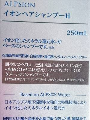"<img src=""drink.jpg"" alt=""AlpSionイオンヘアシャンプーHを解析!カラー毛の退色防止"">"