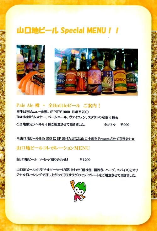 f:id:cervezagym:20160905082440j:plain
