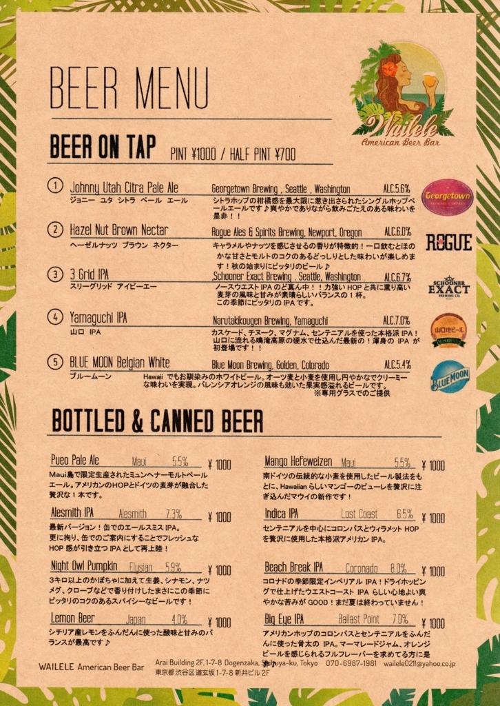 f:id:cervezagym:20171018004700j:plain