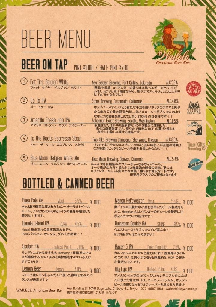 f:id:cervezagym:20171202121631j:plain