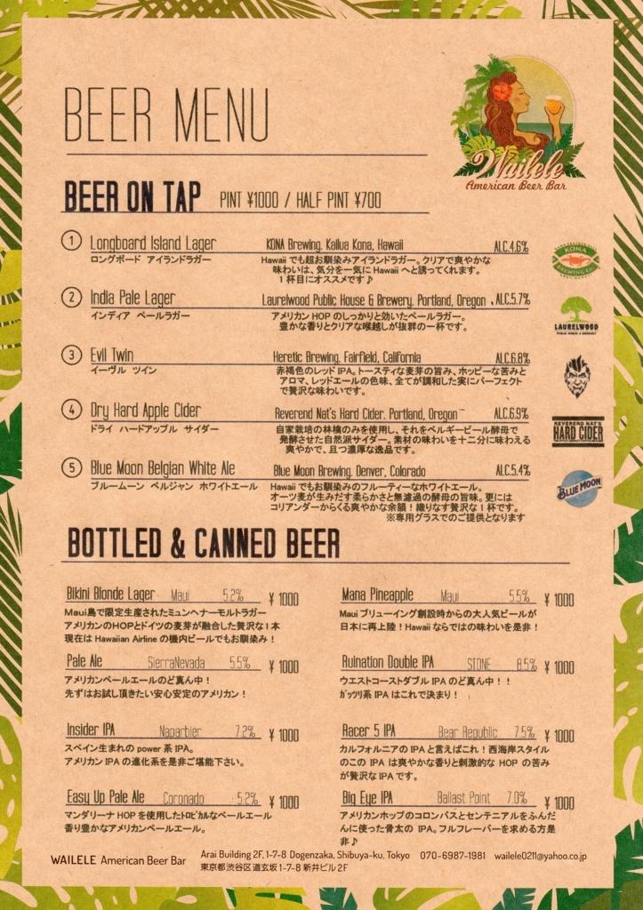 2月8日 Ɯ� Wailele Menu Wailele Ͻ�american Beer Bar~