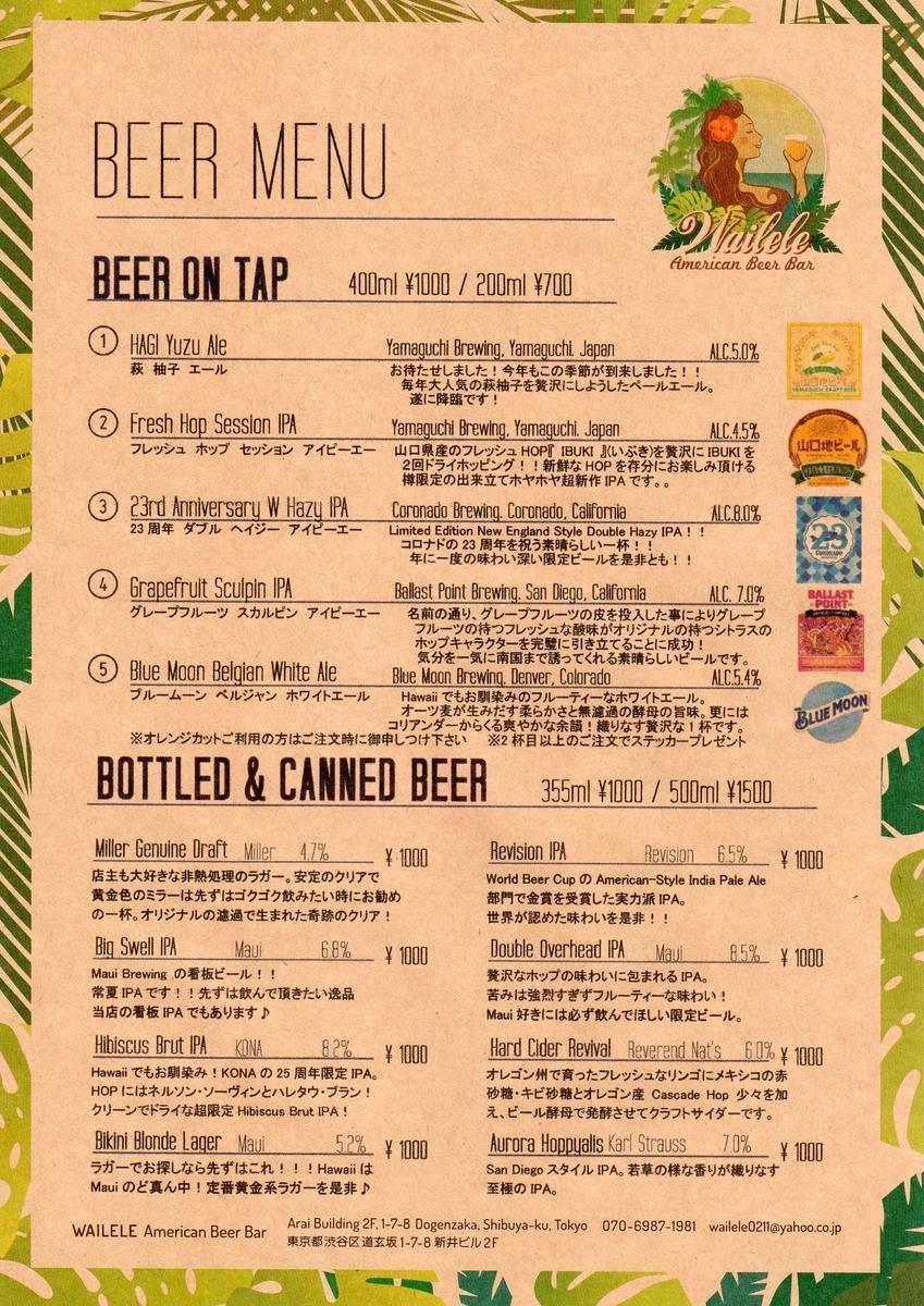 f:id:cervezagym:20191105130303j:plain