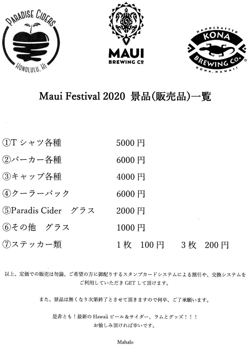 f:id:cervezagym:20200322145657j:plain