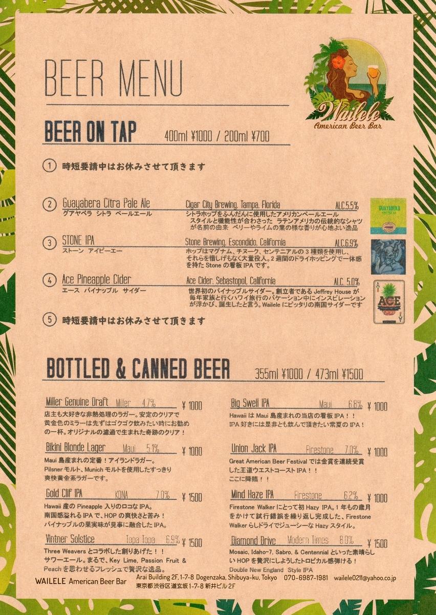 f:id:cervezagym:20210208094454j:plain