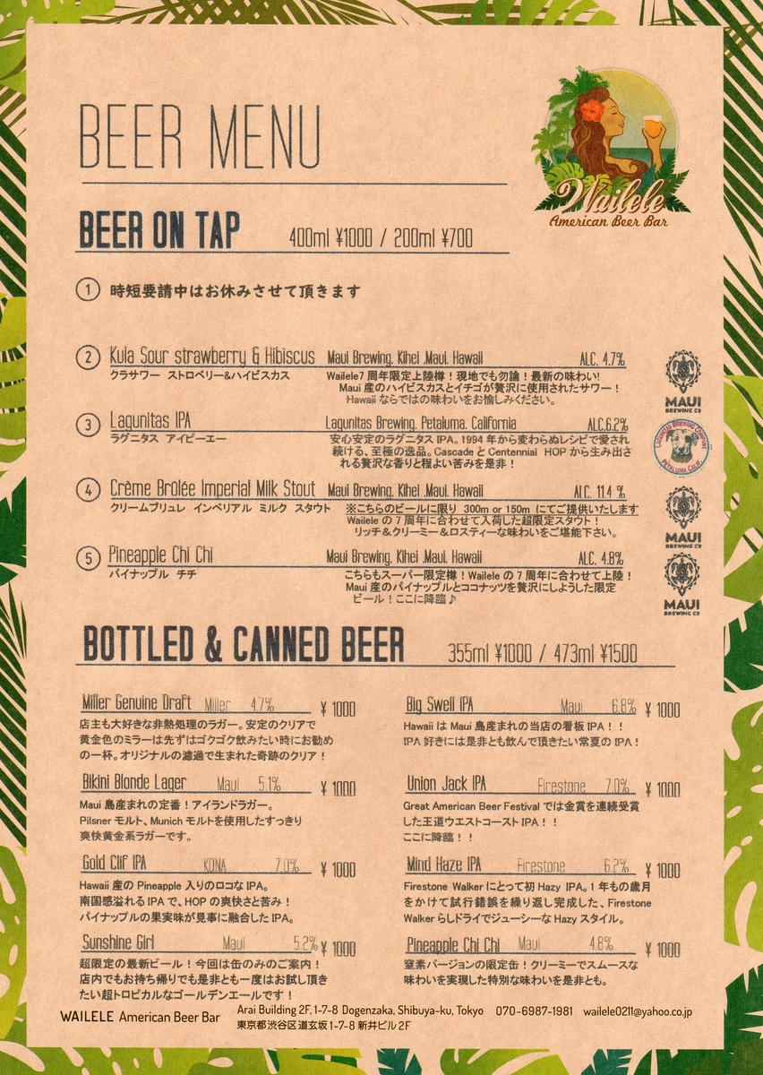f:id:cervezagym:20210216140836j:plain