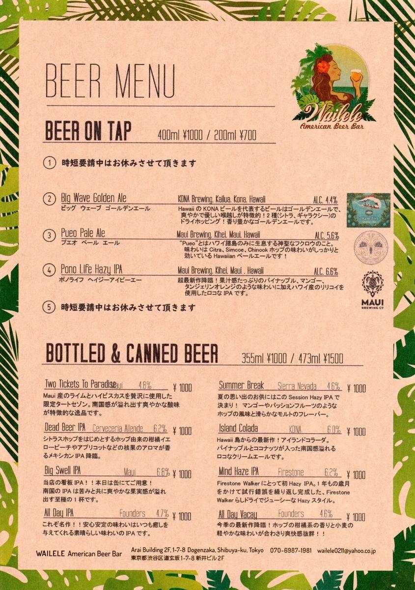 f:id:cervezagym:20211006093950j:plain