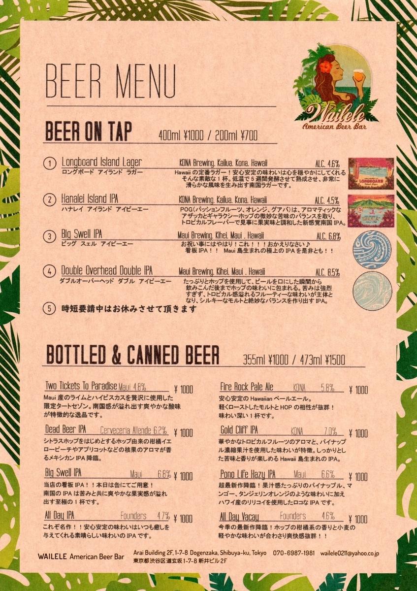 f:id:cervezagym:20211013132244j:plain