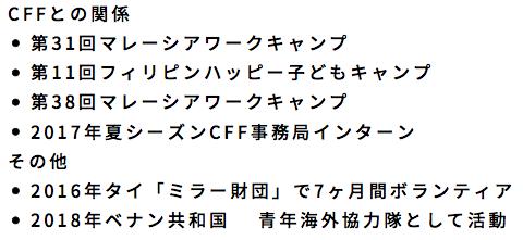 f:id:cff_japan:20200525163156p:plain