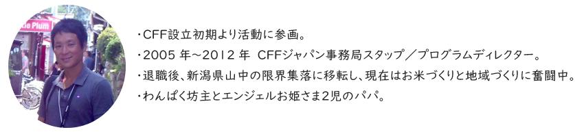 f:id:cff_japan:20200607100250p:plain