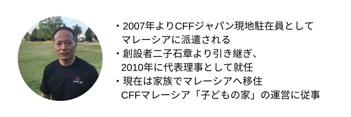 f:id:cff_japan:20200619162504j:plain