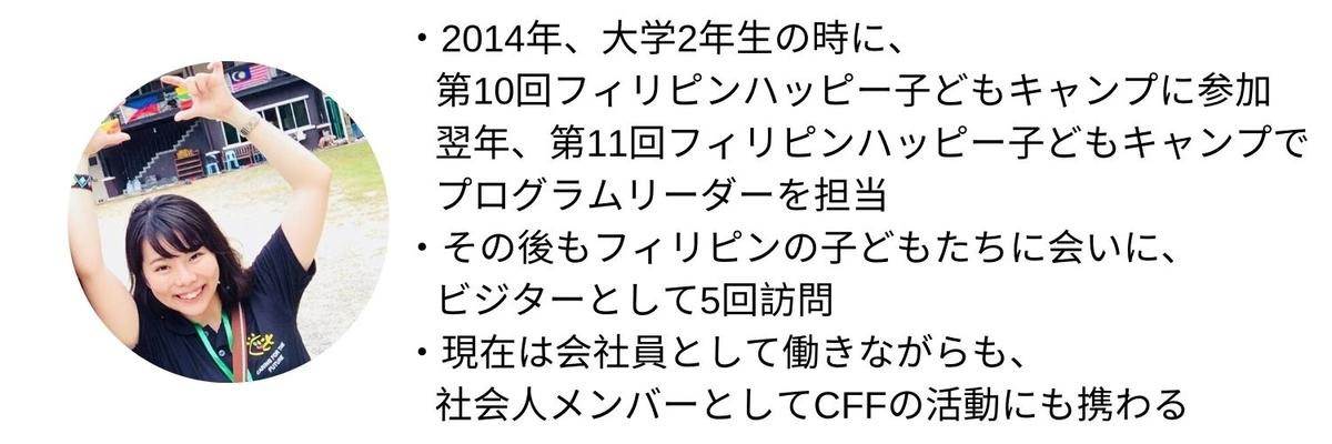 f:id:cff_japan:20200629151743j:plain