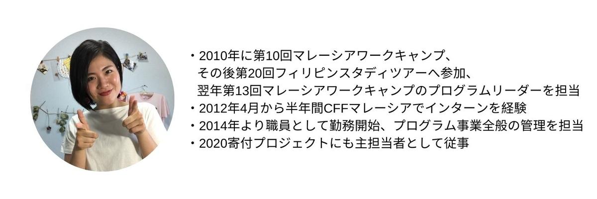 f:id:cff_japan:20200701160352j:plain