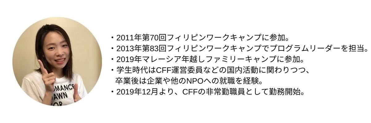 f:id:cff_japan:20200703162312j:plain