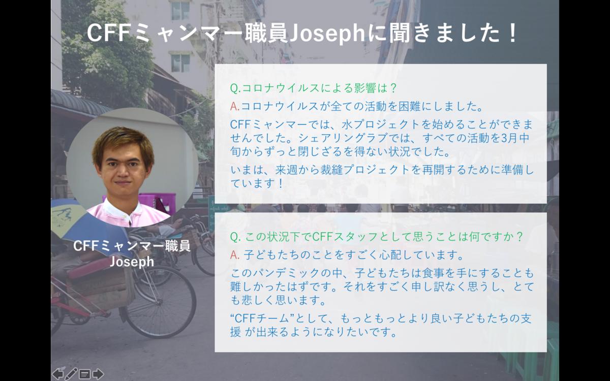 f:id:cff_japan:20200729154433p:plain