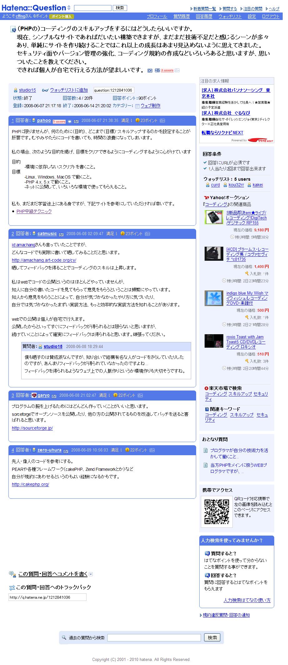 PHP上達について