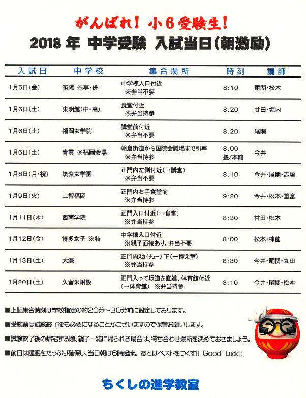 f:id:ch-imai:20171221003245j:plain