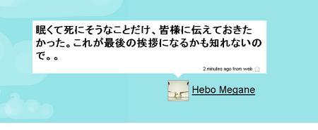 ヘボさん、眠気で死亡2