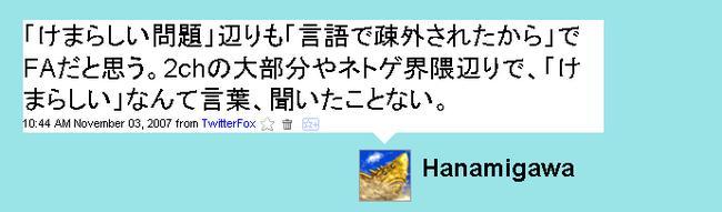 花見川発言