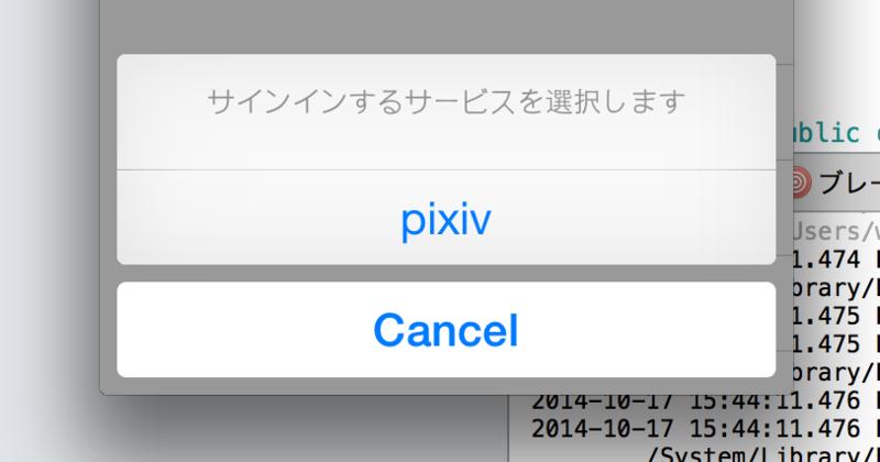 f:id:ch3cooh393:20141017154519p:plain