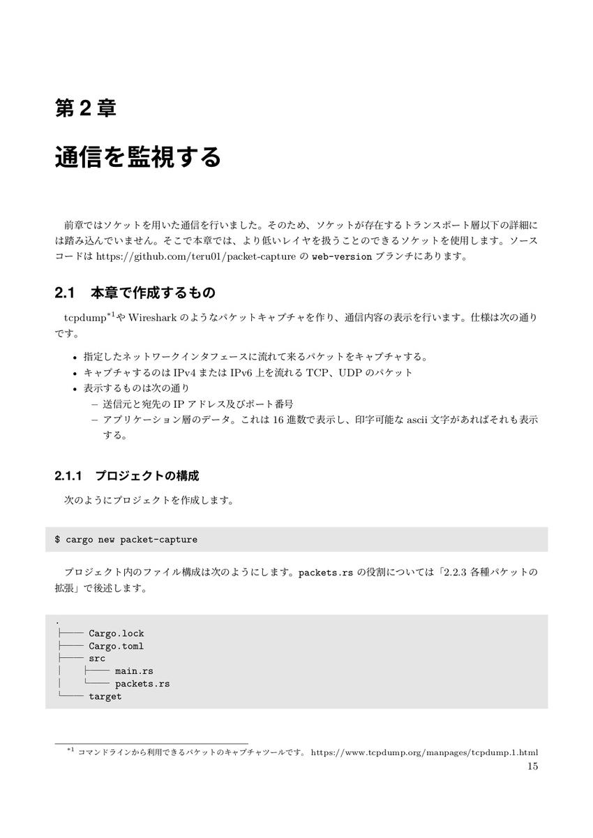 f:id:cha-shu00:20190612230020j:plain:w280