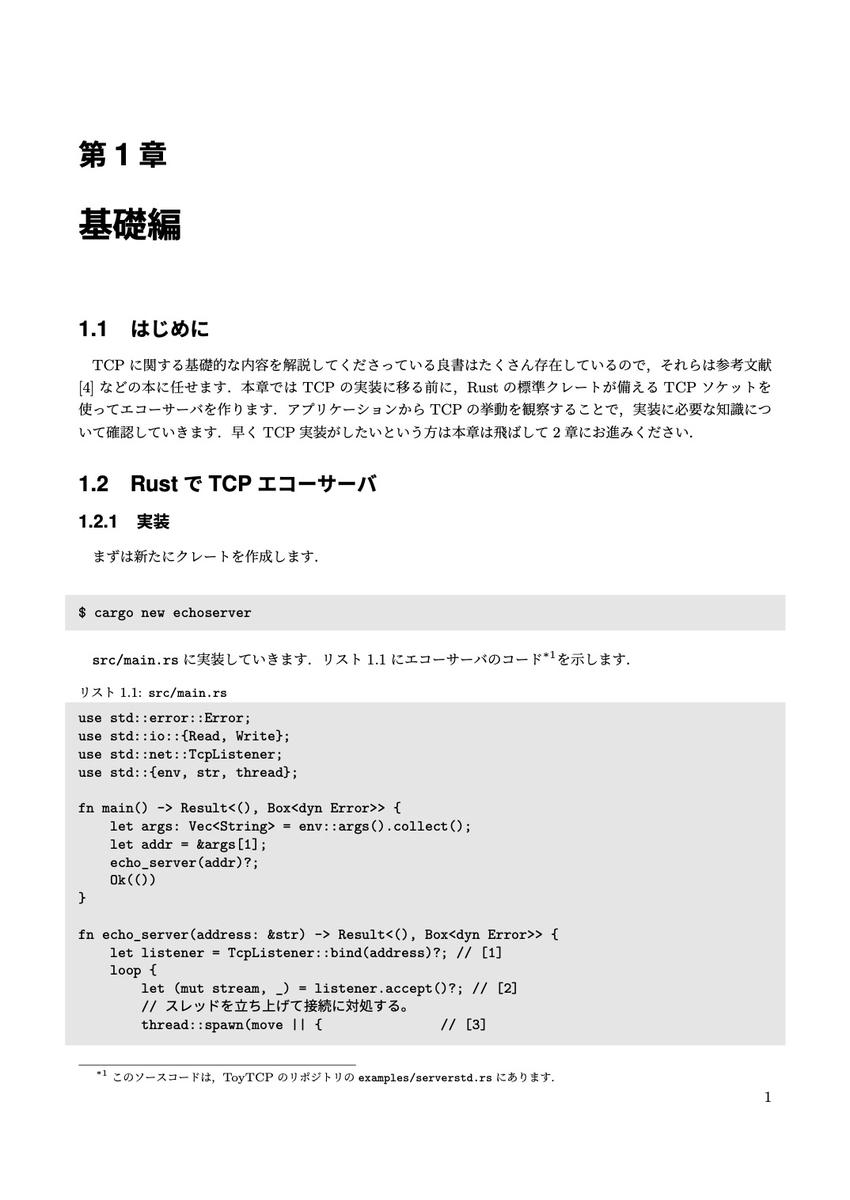 f:id:cha-shu00:20201230120245j:plain:w280