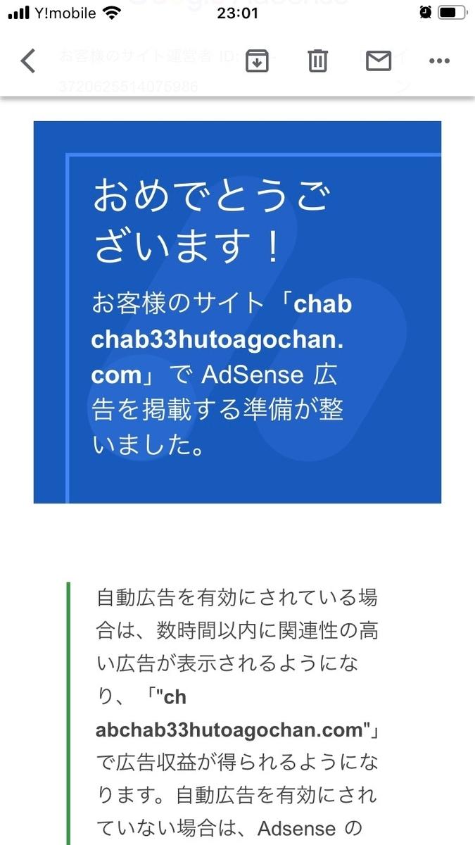 f:id:chab33:20200617230236j:plain
