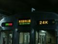 [鉄道][東急]東急8500系のLED表示の限界にチャレンジ!