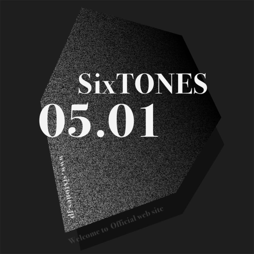 結成 Sixtones