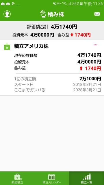 f:id:chachakin:20180518081958j:plain