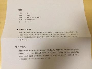 f:id:chachan-china:20181226203259j:plain