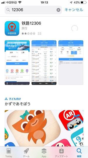 f:id:chachan-china:20190110121634j:plain