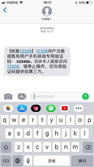f:id:chachan-china:20190110123523j:plain