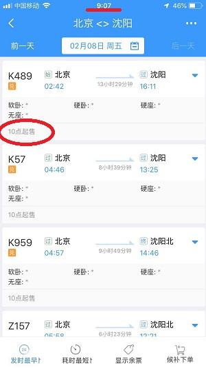 f:id:chachan-china:20190110125229j:plain