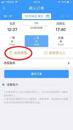 f:id:chachan-china:20190110125758j:plain