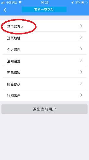 f:id:chachan-china:20190110131541j:plain
