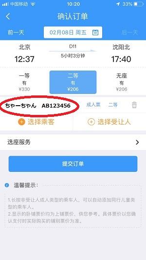 f:id:chachan-china:20190110132216j:plain