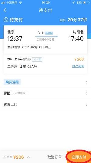 f:id:chachan-china:20190110132952j:plain